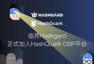 临界Hashgard:携手HashQuark,探索Staking新风口